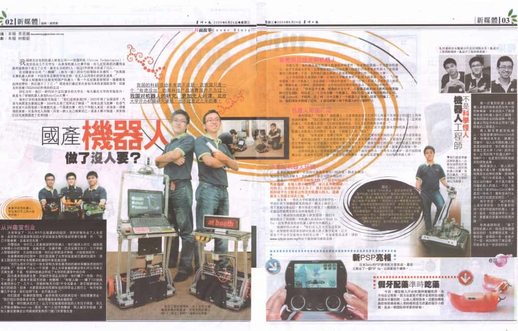 cytron in sinchew (2)